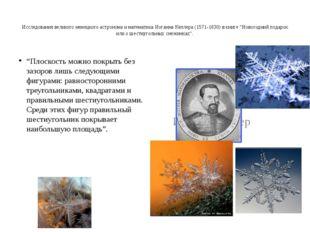 Исследования великого немецкого астронома и математика Иоганна Кеплера (1571