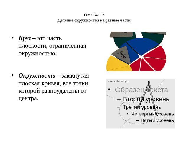 Тема № 1.3. Деление окружностей на равные части. Круг – это часть плоскости,...