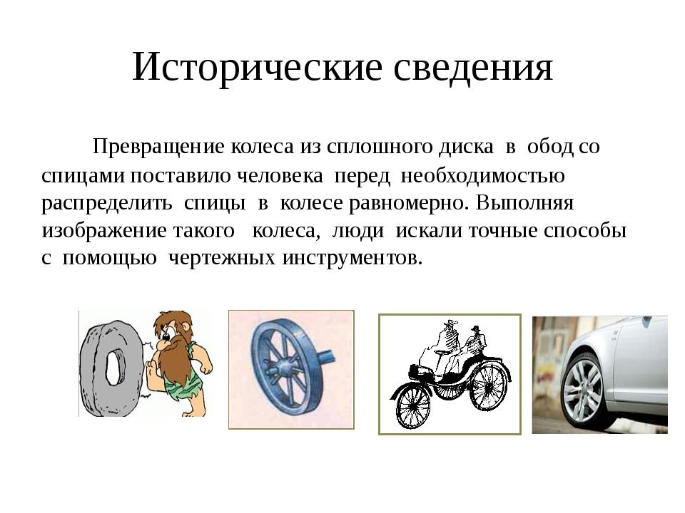 Исторические сведения Превращение колеса из сплошного диска в обод со спицами...