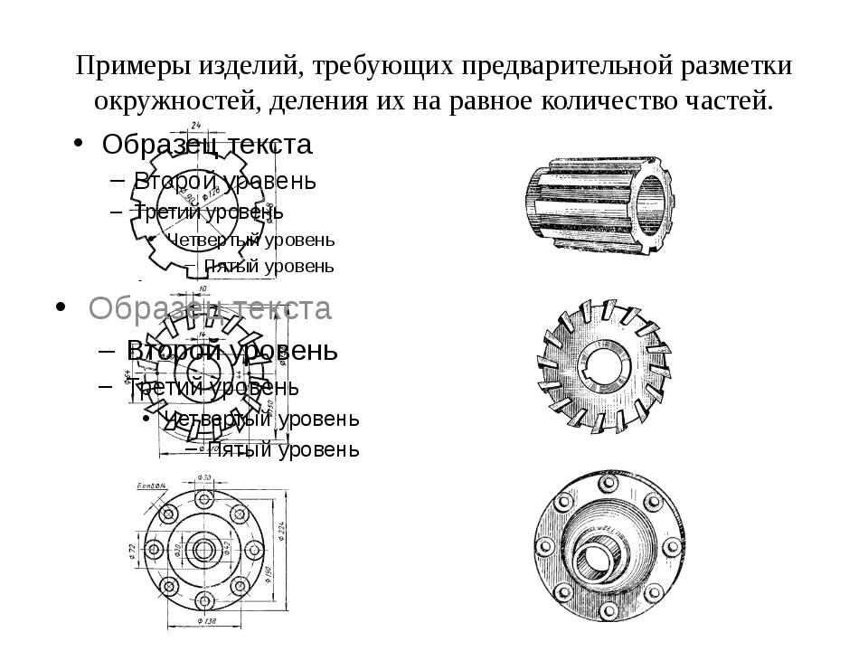 Примеры изделий, требующих предварительной разметки окружностей, деления их н...