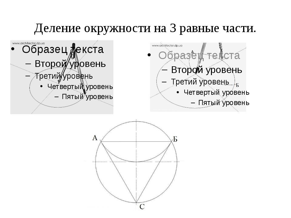 Деление окружности на 3 равные части.