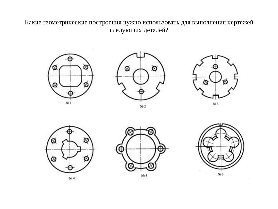 Какие геометрические построения нужно использовать для выполнения чертежей с...