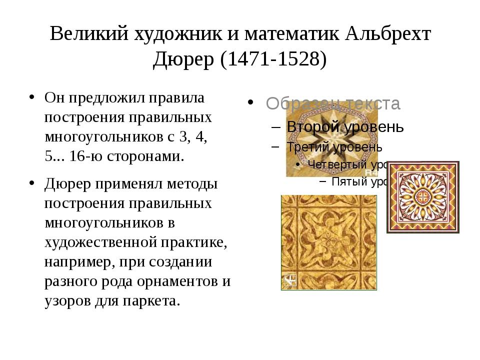 Великий художник и математик Альбрехт Дюрер (1471-1528) Он предложил правила...