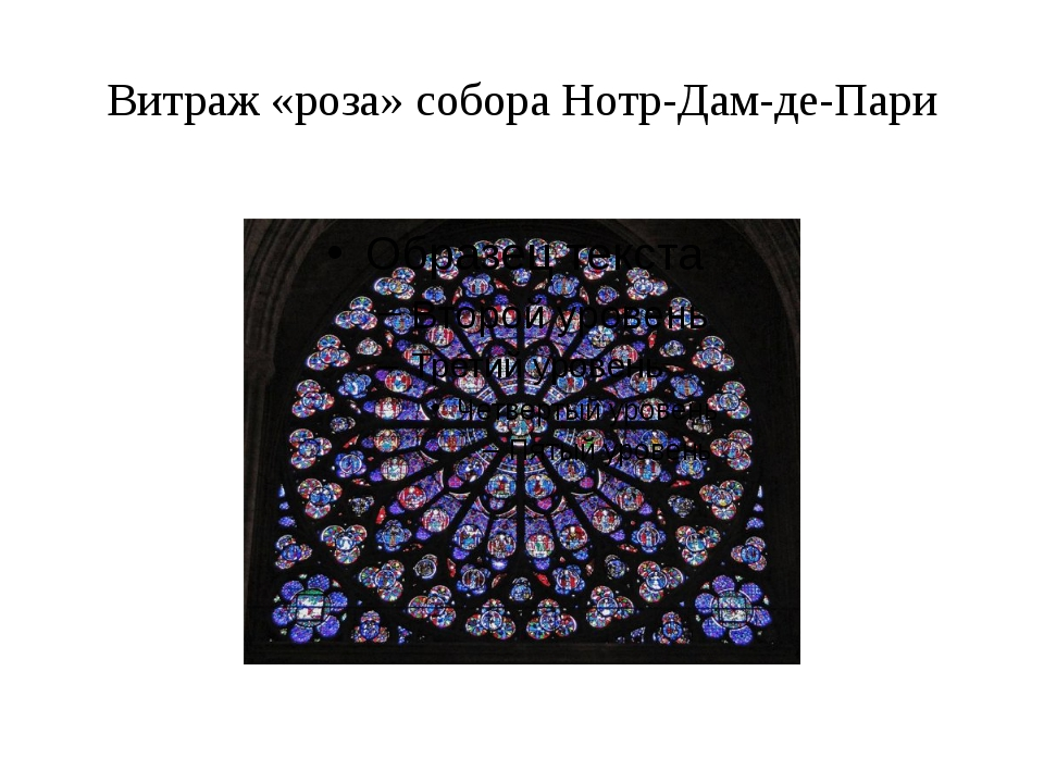 Витраж «роза» собора Нотр-Дам-де-Пари
