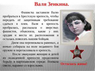 Валя Зенкина. Фашисты заставили Валю пробраться в Брестскую крепость, чтобы п
