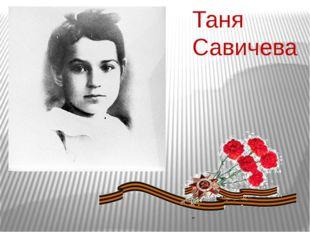 """Таня Савичева """""""