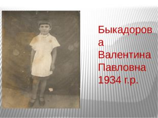Быкадорова Валентина Павловна 1934 г.р.