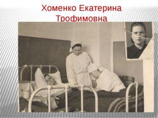 Хоменко Екатерина Трофимовна 1925 г.р.