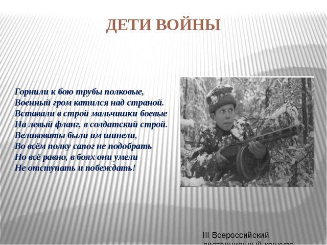 ДЕТИ ВОЙНЫ Горнили к бою трубы полковые, Военный гром катился над страной. Вс...