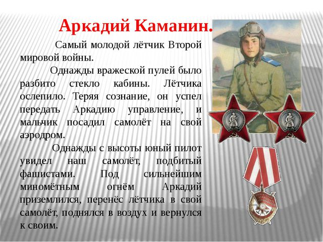 Аркадий Каманин. Самый молодой лётчик Второй мировой войны. Однажды вражеской...