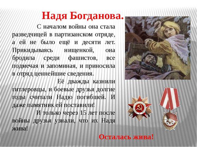 Надя Богданова. С началом войны она стала разведчицей в партизанском отряде,...