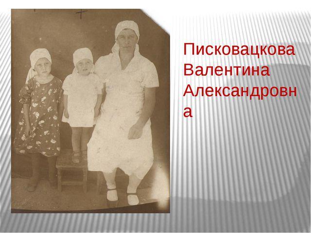 Писковацкова Валентина Александровна