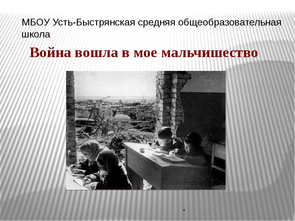 """МБОУ Усть-Быстрянская средняя общеобразовательная школа """" Война вошла в мое..."""