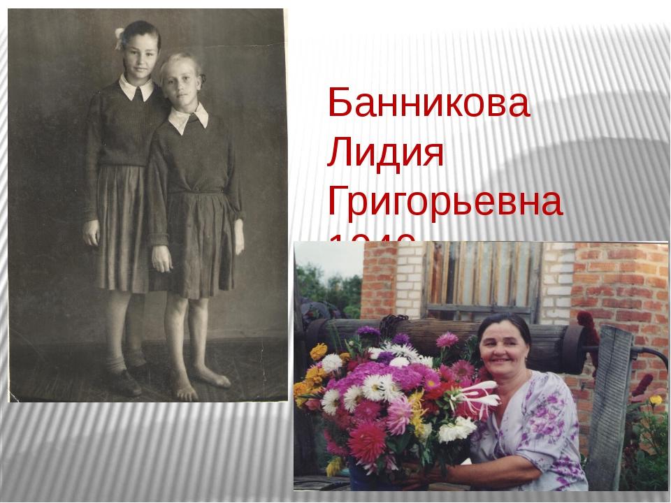 Банникова Лидия Григорьевна 1940 г.р.
