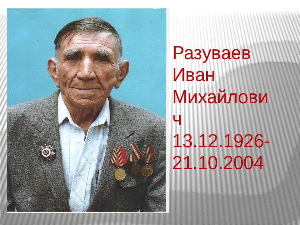 Разуваев Иван Михайлович 13.12.1926-21.10.2004
