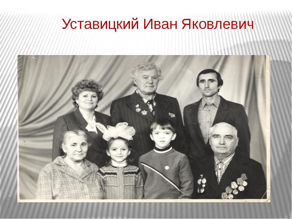 Уставицкий Иван Яковлевич