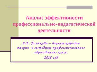 Анализ эффективности профессионально-педагогической деятельности А.В. Поляков
