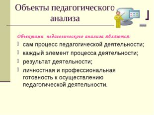 Объекты педагогического анализа Объектами педагогического анализа являются: с