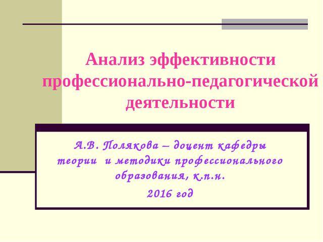 Анализ эффективности профессионально-педагогической деятельности А.В. Поляков...