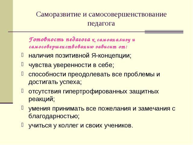Саморазвитие и самосовершенствование педагога Готовность педагога к самоанал...