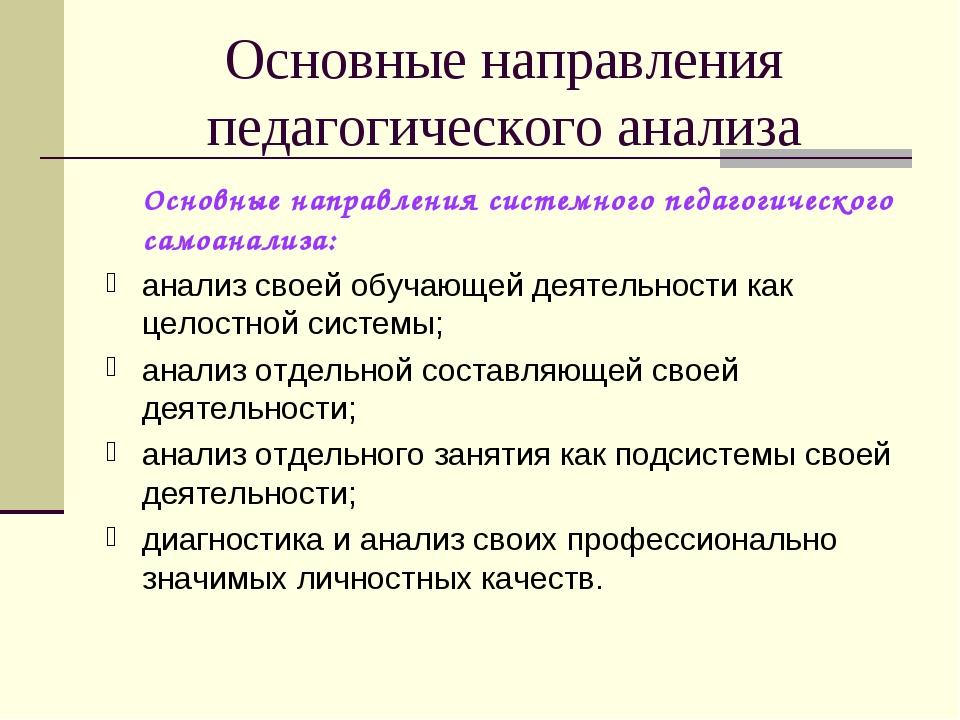 Основные направления педагогического анализа Основные направления системного...