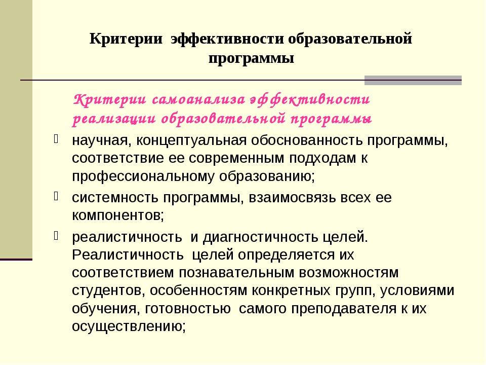 Критерии эффективности образовательной программы Критерии самоанализа эффект...