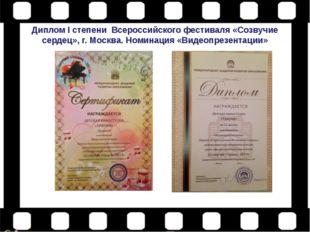 Диплом I степени Всероссийского фестиваля «Созвучие сердец», г. Москва. Номин