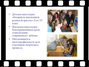 Детская киностудия объединила школьников разных возрастов с 5 по 11 класс Шко