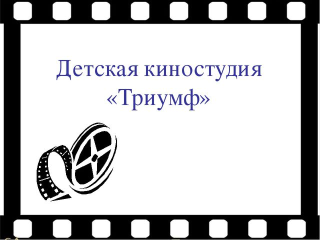 Детская киностудия «Триумф»