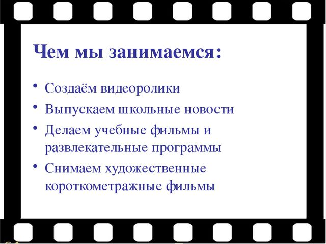 Чем мы занимаемся: Создаём видеоролики Выпускаем школьные новости Делаем учеб...