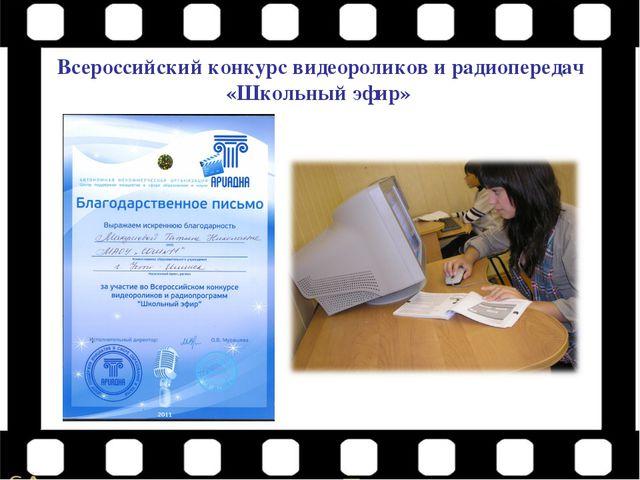 Всероссийский конкурс видеороликов и радиопередач «Школьный эфир»
