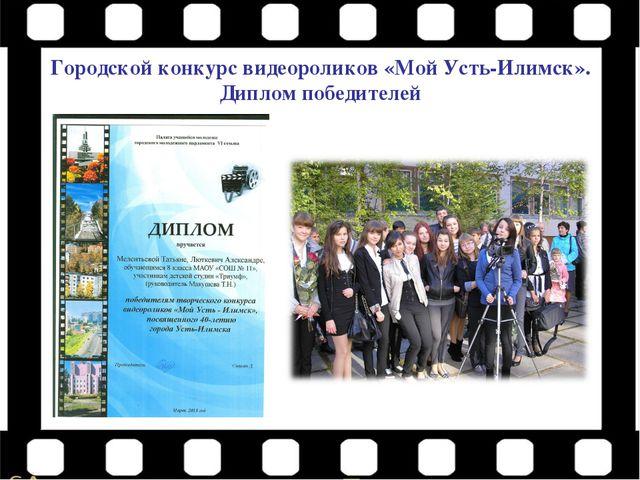 Городской конкурс видеороликов «Мой Усть-Илимск». Диплом победителей