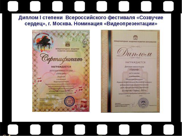 Диплом I степени Всероссийского фестиваля «Созвучие сердец», г. Москва. Номин...