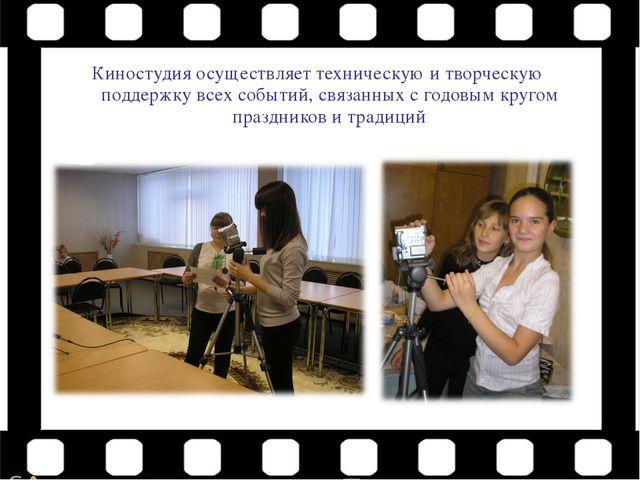 Киностудия осуществляет техническую и творческую поддержку всех событий, связ...