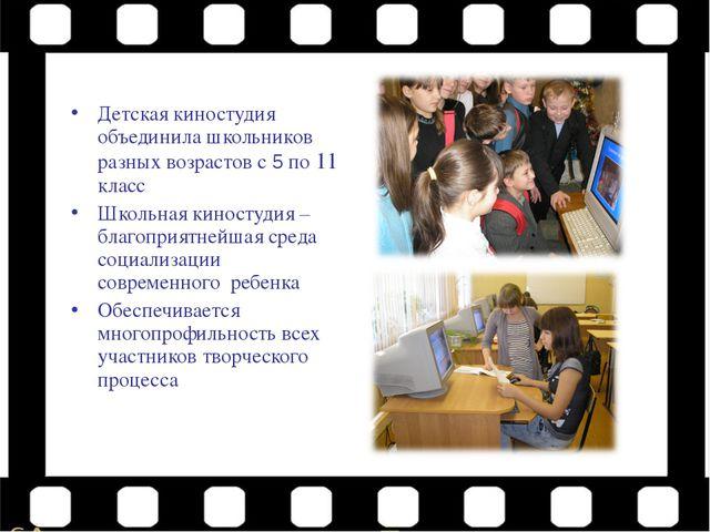 Детская киностудия объединила школьников разных возрастов с 5 по 11 класс Шко...