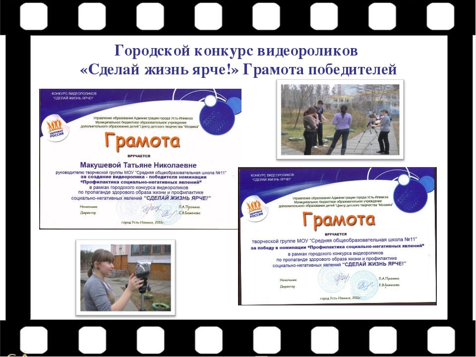 Городской конкурс видеороликов «Сделай жизнь ярче!» Грамота победителей