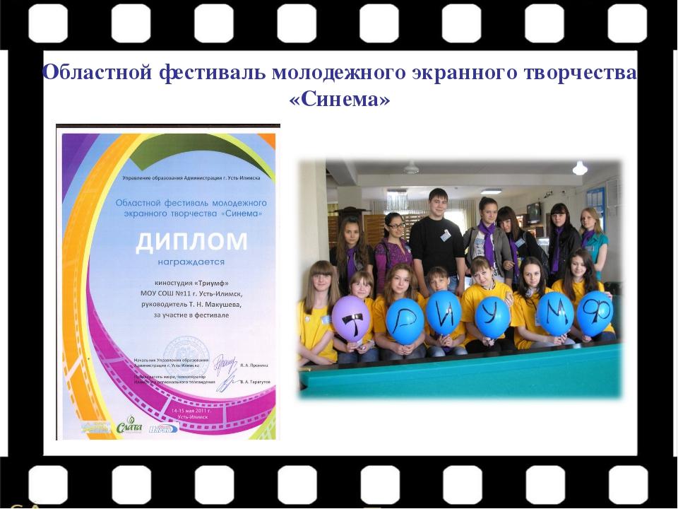 Областной фестиваль молодежного экранного творчества «Синема»