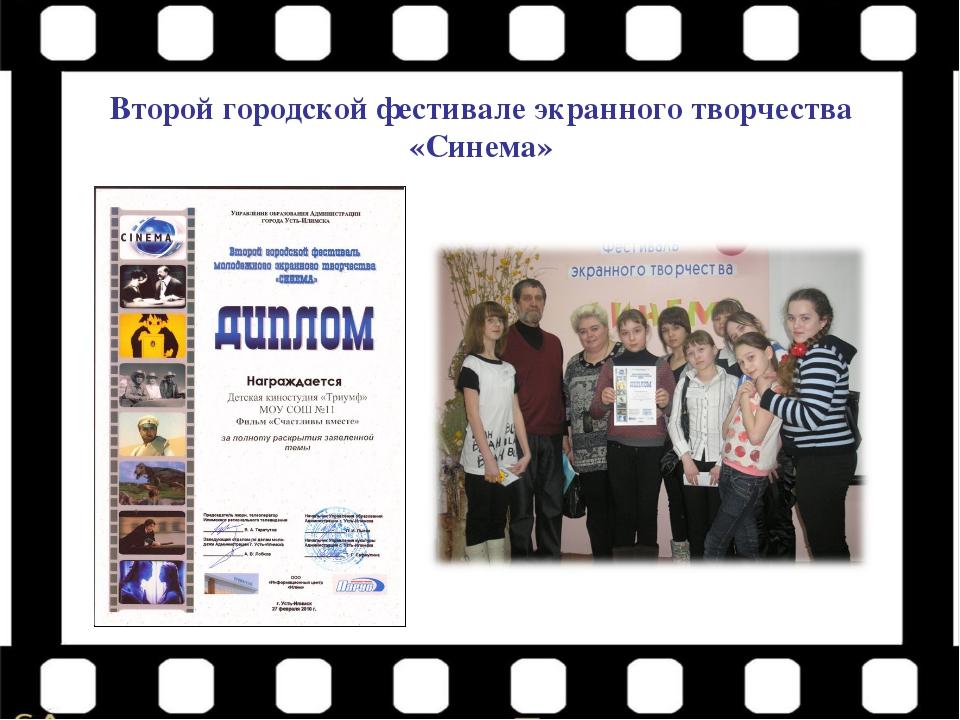 Второй городской фестивале экранного творчества «Синема»