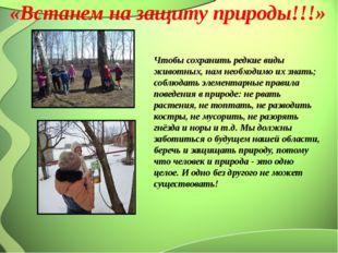 «Встанем на защиту природы!!!» Чтобы сохранить редкие виды животных, нам необ