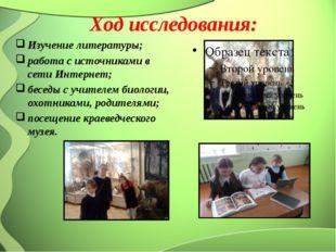 Ход исследования: Изучение литературы; работа с источниками в сети Интернет;
