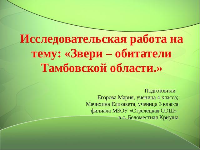 Подготовили: Егорова Мария, ученица 4 класса; Мачихина Елизавета, ученица 3 к...