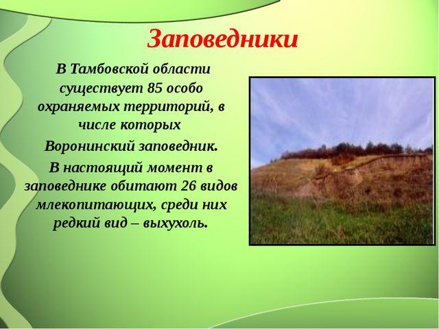 Заповедники В Тамбовской области существует 85 особо охраняемых территорий, в...