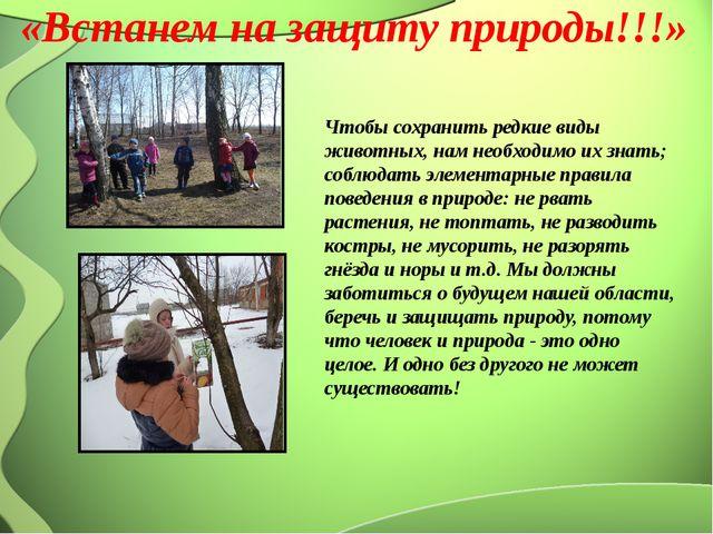 «Встанем на защиту природы!!!» Чтобы сохранить редкие виды животных, нам необ...