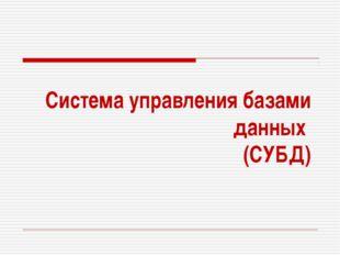 Система управления базами данных (СУБД)