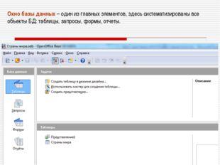 Окно базы данных – один из главных элементов, здесь систематизированы все объ