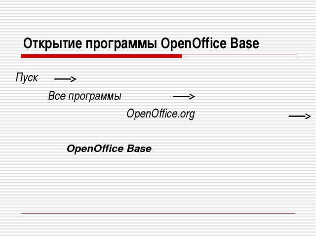 Открытие программы OpenOffice Base  Пуск Все программы OpenOffice.org OpenO...