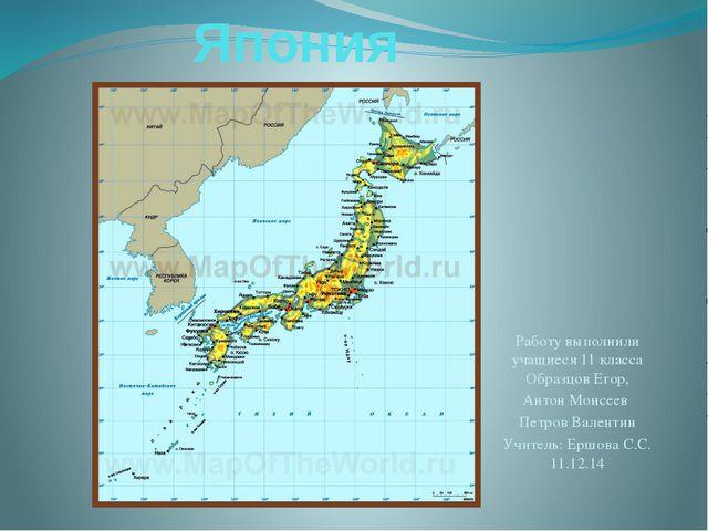 Япония Работу выполнили учащиеся 11 класса Образцов Егор, Антон Моисеев Петро...
