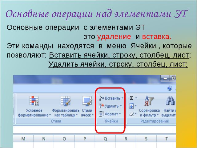 Основные операции над элементами ЭТ Основные операции с элементами ЭТ это уда...