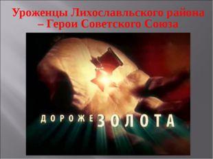 Уроженцы Лихославльского района – Герои Советского Союза