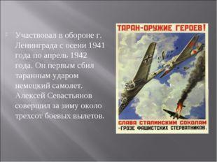 Участвовал в обороне г. Ленинграда с осени 1941 года по апрель 1942 года. Он